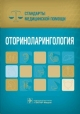 Оториноларингология. Руководство
